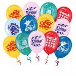 10 воздушных шаров Поздравления
